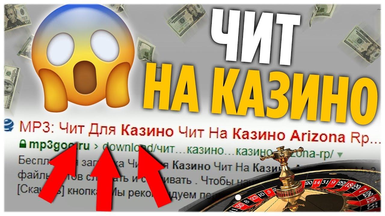 Чит на казино в gta отзывы об айс казино