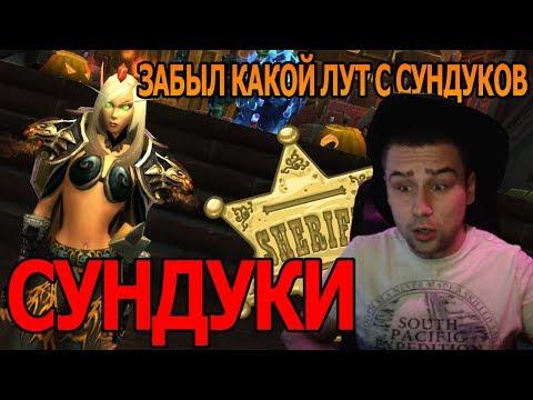 ОТКРЫВАЮ СУНДУКИ WOW  | World of Warcraft Battle for Azeroth