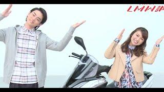 大島優子&菅田将暉出演 「ヤマハTRICITY WEB動画1(それゆけ!LMW部始動篇)」