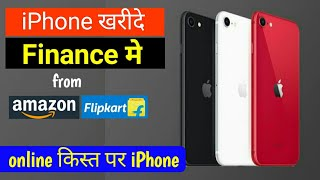 How to buy iPhone on EMI from flipkart | Buy iPhone with finance from flipkart, Amazon | emi on card
