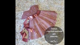 Платье с круглой кокеткой для девочки. ЧАСТЬ 1