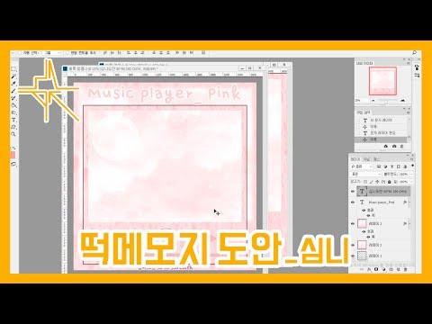 [MNAT-심니] 떡메모지 도안 짜기  - OTHER