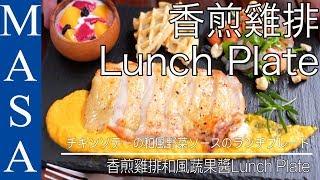 酥脆雞排佐蔬菜和風醬Lunch Plate/Super Crispy Chicken with Wafu Veg. Sauce  MASAの料理ABC