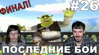 Shrek SuperSlam прохождение│ПОСЛЕДНИЕ БОИ│#26 ФИНАЛ