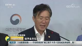 [中国财经报道]关注韩日贸易摩擦 韩国应对日本管控 推战略货品国产化  CCTV财经