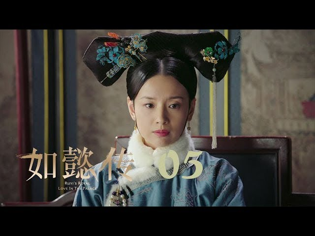 如懿傳 05 | Ruyi's Royal Love in the Palace 05(周迅、霍建華、張鈞甯、董潔等主演)