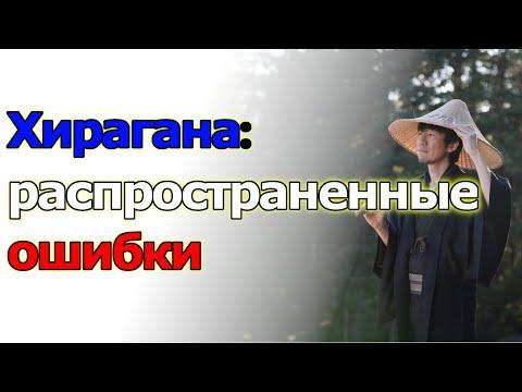 Хирагана: распространенные ошибки | Японский язык СПБ Санкт-Петербург
