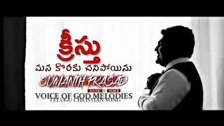 క్రీస్తు మన కొరకు చనిపోయేను Sung By Bro. Sumanth Prasad - Voice Of God Melodies || Chriatian songs