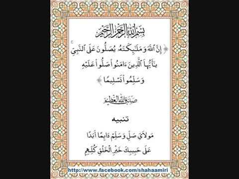 Qaseeda burda with lyrics