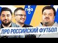 Поз и Кос: Василий Уткин - болельщики на стадионах, покупка Уфы, трансфер Рами