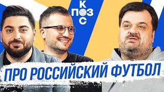 постер к видео Поз и Кос: Василий Уткин - болельщики на стадионах, покупка Уфы, трансфер Рами