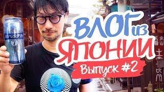 Влог из Японии #2 / Japan TRIP #2