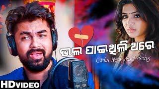 Bhala Paithili Thare - Odia New Sad Song - PK Panada  - Studio Version - Tutu Sharma