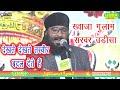 देखते देखते तस्वीर बदल देते हैं Khwaja Gulam Sarvar Udisa 15 Jan 2020 Kurrahi Baanda