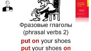 Phrasal verbs (2) Фразовые глаголы в английском языке