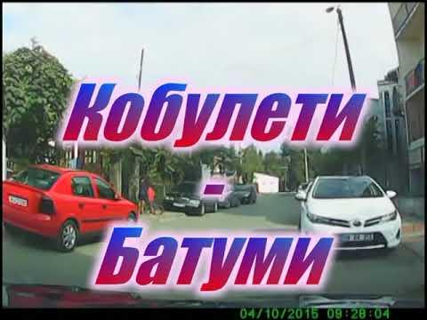 г батуми знакомства