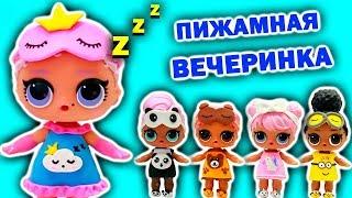 КУКЛЫ ЛОЛ СЮРПРИЗ ПИЖАМНАЯ ВЕЧЕРИНКА Мультик про игрушки LOL SURPRISE DOLLS | Julicat (0+)