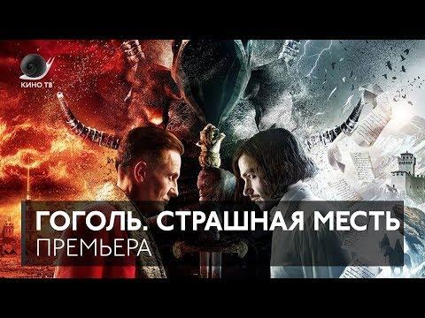 #Премьера: «Гоголь. Страшная месть»