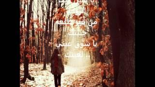 ياطيب القلب وينك (عبدالمجيد عبدالله) مع الكلمات