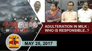 Aayutha Ezhuthu Neetchi 25-05-2017 Adulteration in milk : Who is responsible..? – Thanthi TV Show