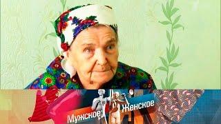 Мужское / Женское - Казанская пленница. Выпуск от17.05.2017