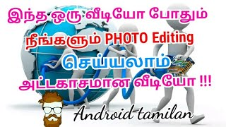 best photo editing app for android tamil