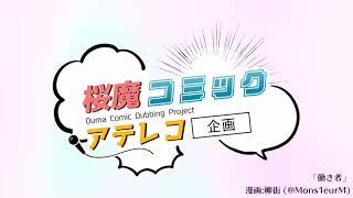 【#桜魔コミックアテレコ / VΔLZ】『働き者』【マンガ動画】