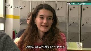 旅するスペイン語(竹財輝之助) ユイちゃんの学校へ.