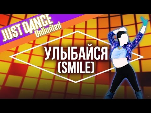 Just Dance Unlimited - Улыбайся (SMILE) By IOWA - Official [US]