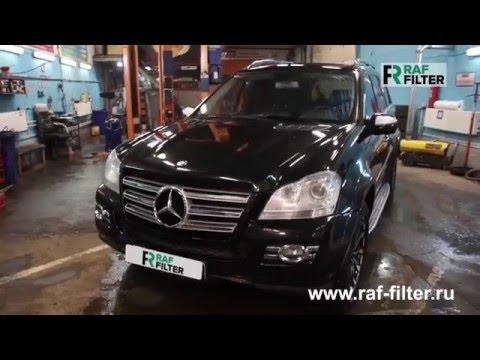 Инструкция по установке салонного фильтра RAF-FILTER на Mercedes GL 500