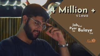 Jab Koi Pyar Se Bulaye Ga - Cover | Faizan Shah | Mehdi Hassan Songs