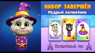 My Talking Tom 2 #10 МУДРЫЙ ВОЛШЕБНИК НОВЫЙ костюм Игра видео мультик для детей Мой Говорящий Том 2