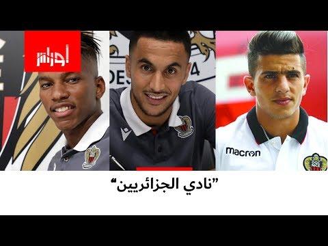 نيس الفرنسي، النادي الأوروبي الذي يضم أكبر عدد من الجزائريين