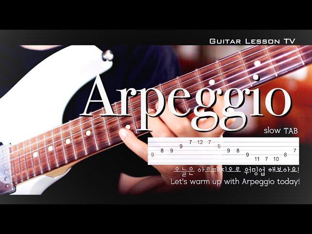 아르페지오 워밍업 | Guitar Warm Up Arpeggio