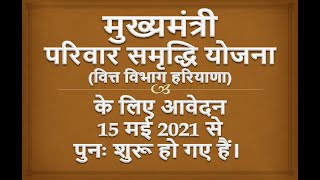 Antyodaya Saral | H๐w to Apply for Mukhay Mantri Parivar Samridhi Yojna - CMPSY ?