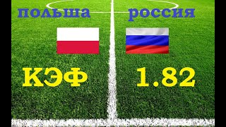 прогноз матча Польша Россия товарищеский матч 01 06 2021 года Poland Russia