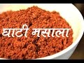 घाटी मसाला | Ghati Masala Recipe In Marathi