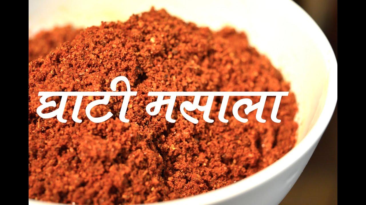 ghati masala recipe in marathi youtube ghati masala recipe in marathi forumfinder Gallery