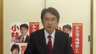 小林弘幸氏(教育・社会保障)