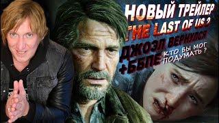 The Last of Us 2 ДЖОЭЛ ВЕРНУЛСЯ + ББПЕ новый трейлер