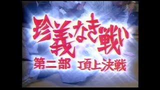 1991年10月17日OA 第126回(2期053回)よりチェッカーズ出演部分のみ抜粋...