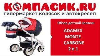 Вся правда о коляске ADAMEX MONTE Carbone. Обзор детских колясок от Компасик.Ру