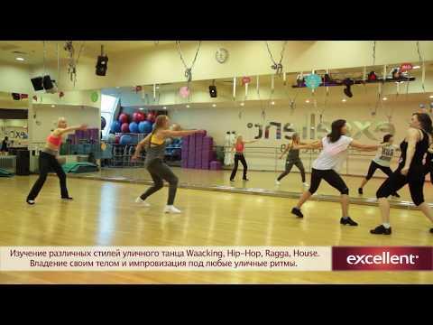 Танцевальная аэробика Студия Street Dance