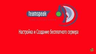 teamspeak 3 Настройка и Создание бесплатного сервера(Это видео про установку и создание бесплатного сервера в программе teamspeak 3 1)Ссылка на сайт регистрации серв..., 2016-01-12T15:13:43.000Z)