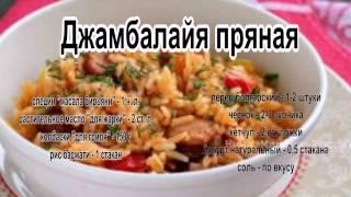 Блюда из риса рецепты.Джамбалайя пряная