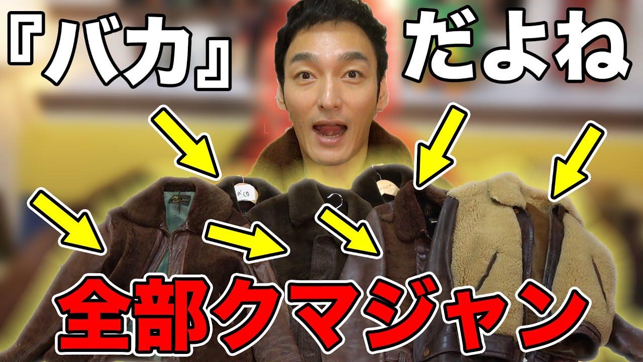 【熊彅剛降臨】なんと10着以上も購入!?熊ジャンを紹介します!