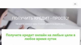Кредит онлайн на банковскую карту Украина круглосуточно