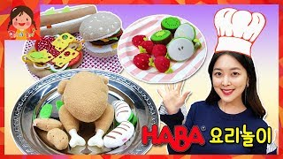 하바 요리놀이 요리사가 된 유라! 소꿉놀이 주방놀이 장난감 음식모형 역할놀이 [유라]