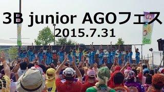 桃神祭初日、AGOフェスで行われた3B juniorのライブ全編! ですが、1曲...