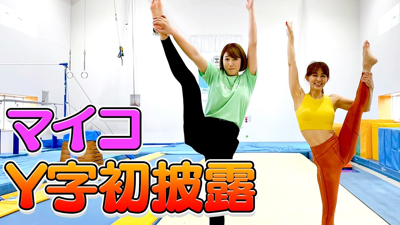 マイコのY字バランスと側転初披露!田中理恵さん指導のもと、狩野舞子の体操競技初チャレンジ後半です!